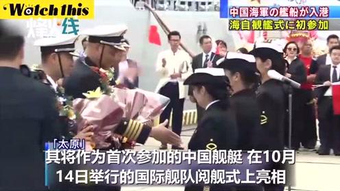 """中国海军""""太原""""舰抵达日本横须贺港 数百民众举两国国旗热烈欢迎"""