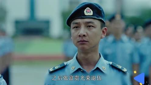 空降利刃:齐小天训练受挫离开部队,张启假扮张富贵挽留他!