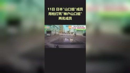 日本山口组68岁成员当着警察枪杀神户山口组两人…