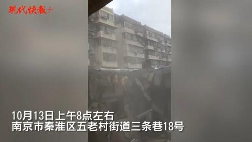 南京一栋建筑发生墙体坍塌