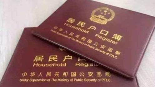 加入中国国籍的外国人,身份证上民族一栏怎么填?看完涨知识!