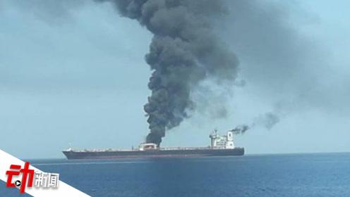 伊朗油轮疑遭火箭弹袭击后爆炸 石油泄露 专家:或是恐怖袭击