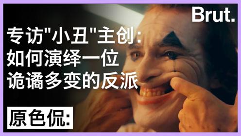 """专访""""小丑""""主创:如何演绎一位诡谲多变的反派"""