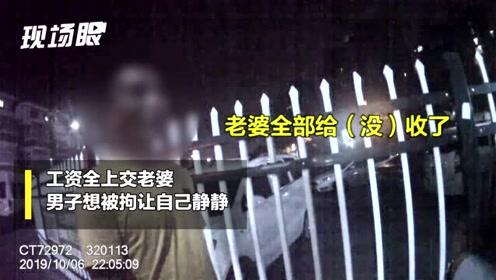男子举报自己酒驾委屈到哭:年入20万全给老婆 被拘让自己静静