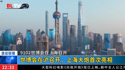 用播送新闻的方式打开《上海堡垒》!原来胡说八道真的会上瘾!