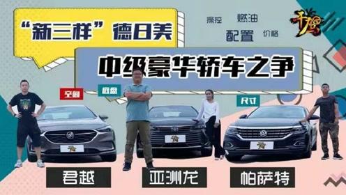 """【干驾】""""新三样""""德日美中级豪华轿车之争"""