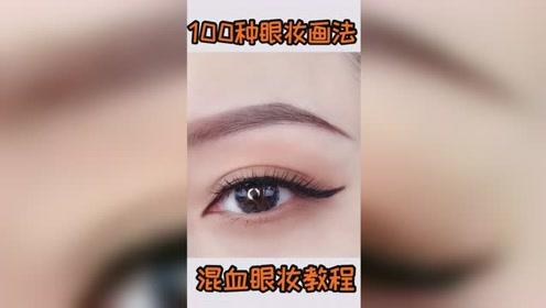 混血眼妆教程