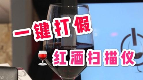 不怕假酒了!黑科技随身红酒扫描仪 一秒就能分辨真假