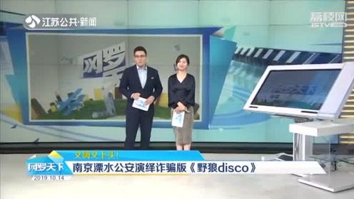 """公安版《野狼disco》来了:民警自导自演真实案例 又嗨又""""上头"""""""