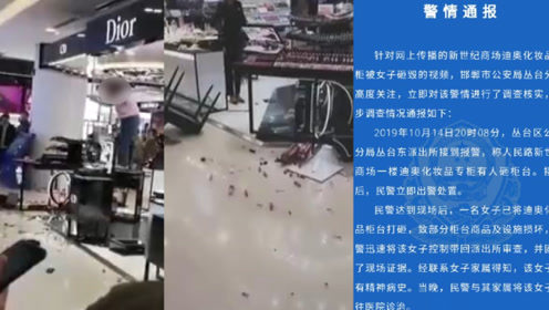 河北一女子商场内打砸迪奥专柜,警方通报:有精神病史