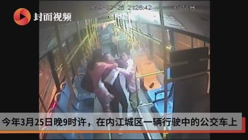 脚踹公交车司机 男子一审被判刑三年两个月