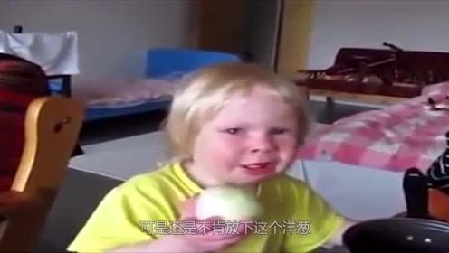 俄罗斯小女孩口味真独特,不爱水果爱洋葱,边哭边吃超可爱!