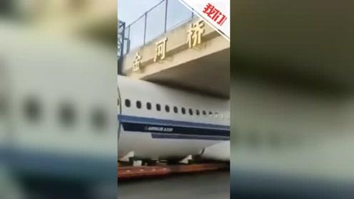 """""""飞机""""开到公路上?挂车运载报废飞机险被卡住 轮胎放气后顺利通过"""