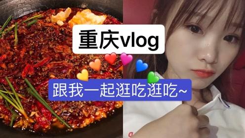 重庆一日游vlog~跟我一起去重庆逛吃逛吃