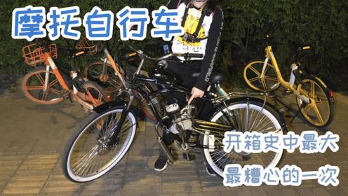 """入手一辆很温和很炫酷的""""摩托自行车"""" 怎料如此炸街如此折腾!"""