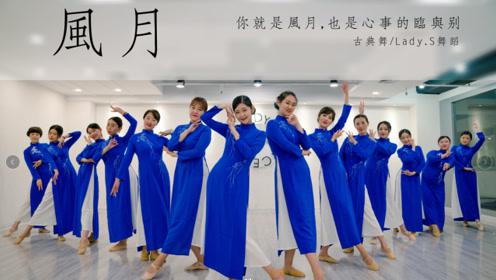 青岛网红舞蹈室LadyS舞蹈 古典舞 风月 年会舞蹈