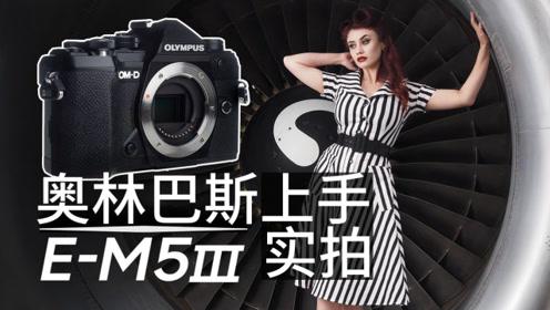 奥林巴斯E-M5 III上手测评(中文)