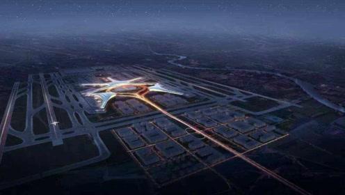 我国大兴机场之后将再迎来新国际机场,预计2022年完工!