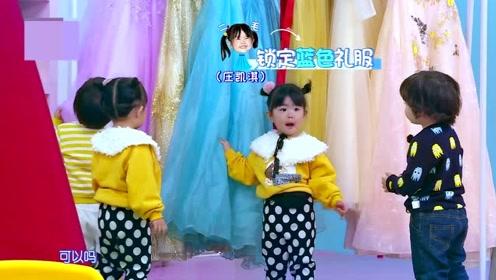 双胞胎姐妹兴奋挑礼服,二毛还在幻想蓝色水晶球,大毛已对红色先下手