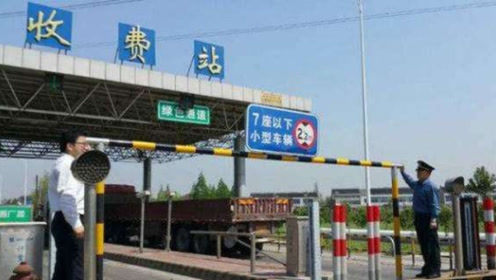 """世界上 """"最贵""""的收费站,过路费一次要120万,中国每年要交100多亿"""