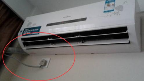 立秋后,空调插头要不要拔掉?后悔知道晚了,终于真相大白