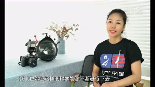 《水下中国》告诉你不一样的中国之美