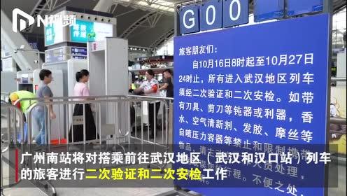 武汉军运会期间,广州南对武汉方向旅客二次安检,涉60多趟车次