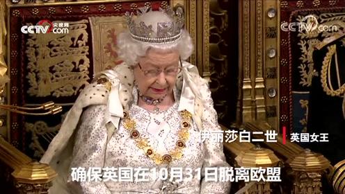 英女王:英国的首要任务是在10月31日前脱离欧盟