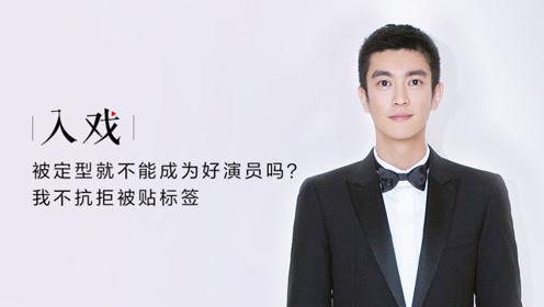 杜江:被定型就不能成为好演员吗?我不抗拒被贴标签