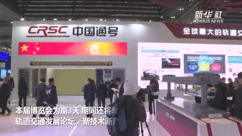 2019中国国际轨道交通装备制造博览会在长沙开幕