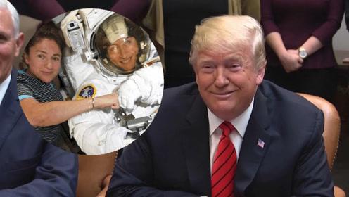 史上首次全女性太空行走,特朗普:全世界都看着呢,可别太紧张啊