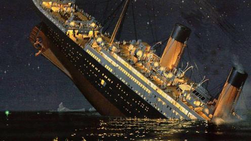 揭秘泰坦尼克号沉船之谜,科学家经过研究发现,撞上冰山只是一部分原因!