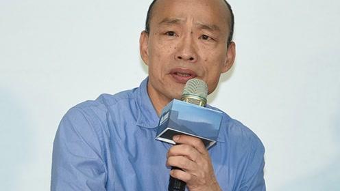 韩国瑜请假拼大选挨批 专家:直接喊蔡英文出来一对一单挑