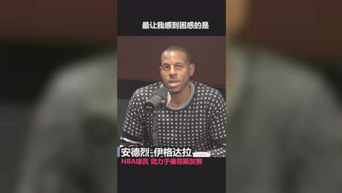 NBA球员伊格达拉:关于中国问题,他们又要我发声了。