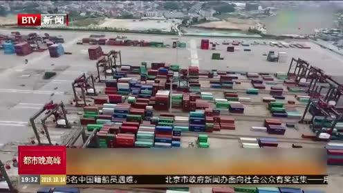 海关总署:前三季度我国外贸运行总体平稳 稳重提质