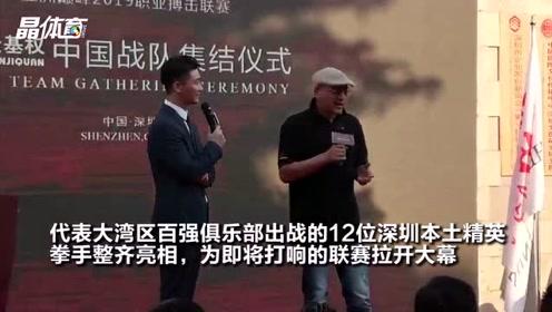 """决战11月29日,2019职业搏击联赛谁才是""""亚洲王者"""""""