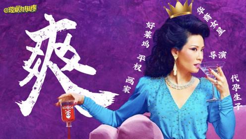其实比致命女人剧情更爽的,是刘玉玲的人生