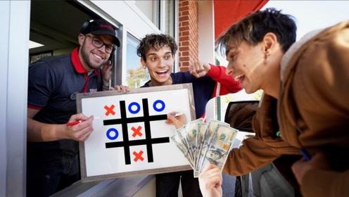 老外和路人玩井字游戏,赢了就能获得一百块钱,论有钱人有多任性