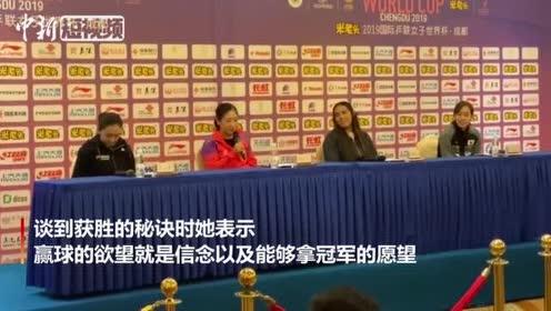 国乒名将刘诗雯谈获胜秘诀:赢球的欲望就是我的信念