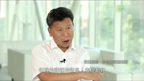 王登峰谈普及校园足球发展