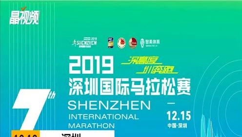 2019深马21日开始报名!12月15日开跑,你准备好了吗?