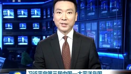 习近平向第三届中国—太平洋岛国经济发展合作论坛致贺信