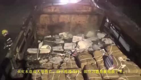 载有10吨习题册的大货车突发大火 消防员紧急救援!