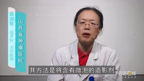 超声造影在临床的应用有哪些