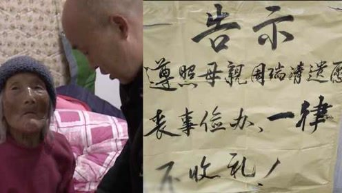 孝子带病母上班7年,母亲逝世后遵遗愿:丧事俭办,一律不收礼