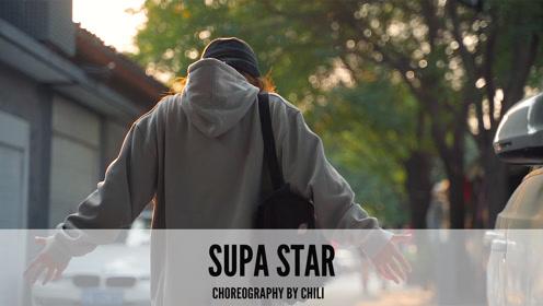 舞邦 Chili 创意视频 Supa Star