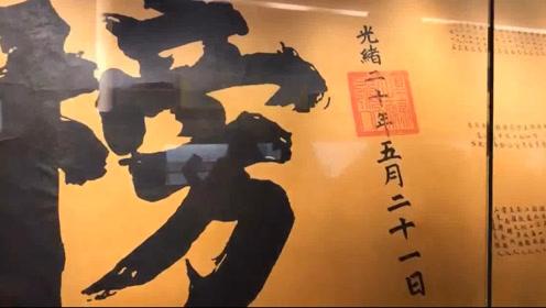 康熙传位遗诏、清代大金榜 一大批中国档案珍品展揭示历史之谜