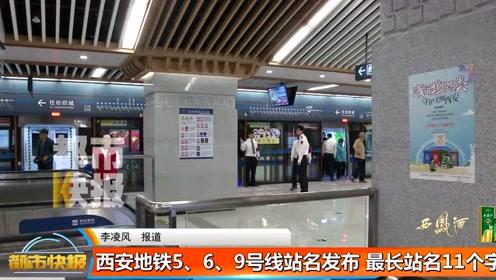 西安地铁5、6、9号线站名发布 最长站名11个字