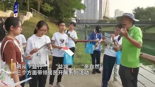 """深圳这个街道邀请居民当""""河长""""!可亲自检验家门口的河流环境"""