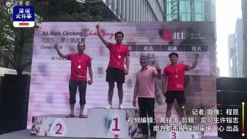 攀岩挑战赛深圳开展,600余选手参加,男子8秒57夺冠!
